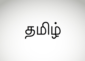 Tamil translation